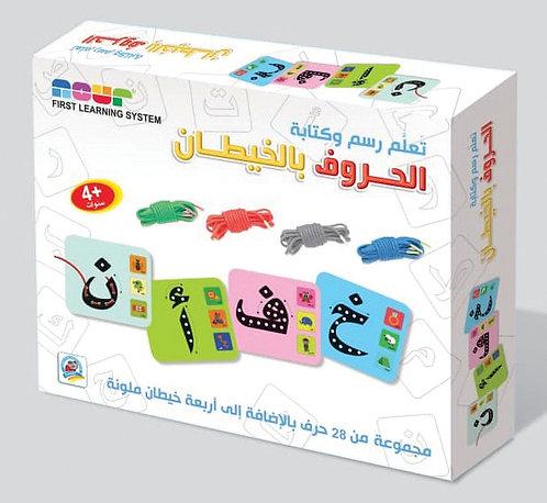 لغتي العربية : تعلم رسم وكتابة الحروف بالخيطان