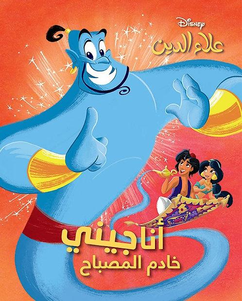 أحلى الأصدقاء-علاء الدين-أنا جيني خادم المصباح