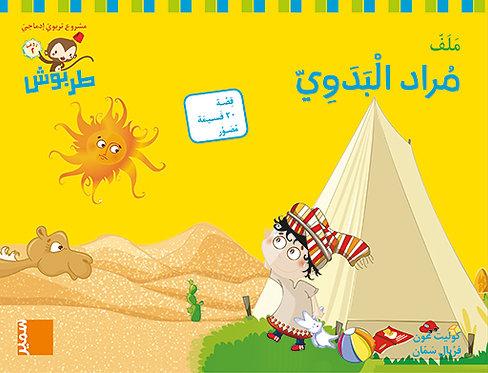 ملف الروضة 2 - مراد البدوي