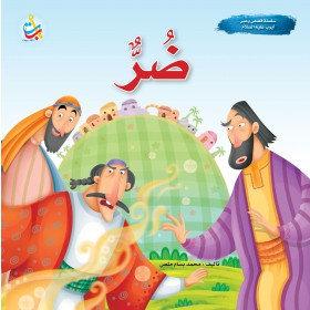 ضر - نبي الله يعقوب عليه السلام