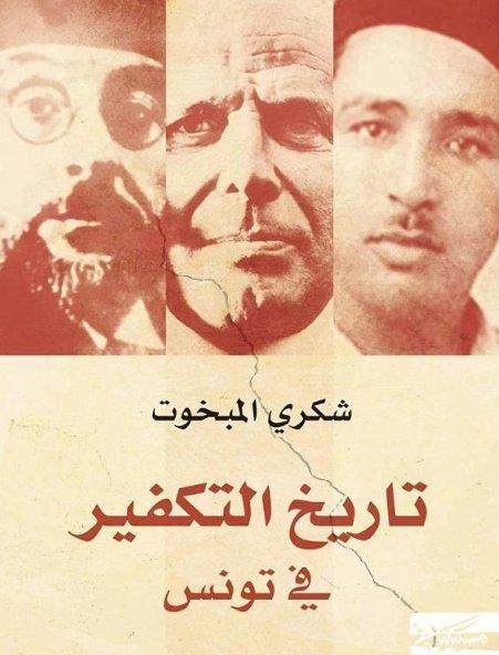 تاريخ التكفير في تونس