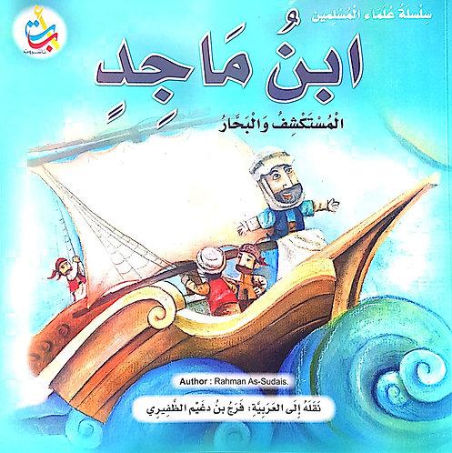 ابن ماجد ، المستكشف والبحار