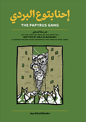 The Papyrus Gang_Book Cover (1).png