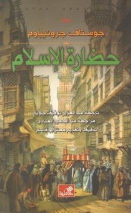 حضارة الإسلام