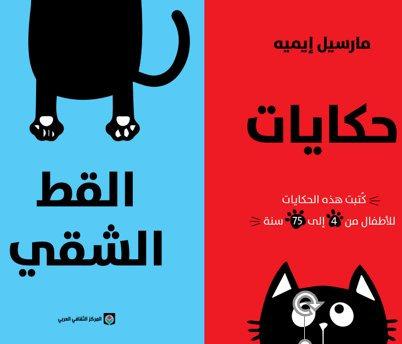 حكايات القط الشقي : 1-2