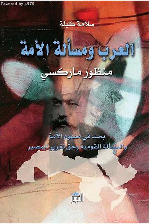 العرب ومسألة الأمة منظور ماركسي