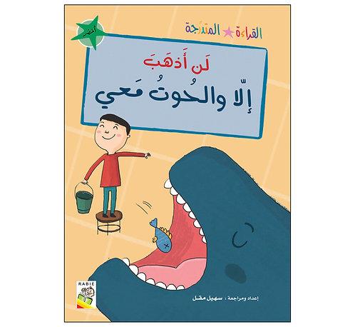 مجموعة القراءة المتدرجة: لن أذهب إلا والحوت معي