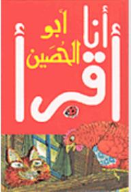 أنا أقرأ - أبو الحصين
