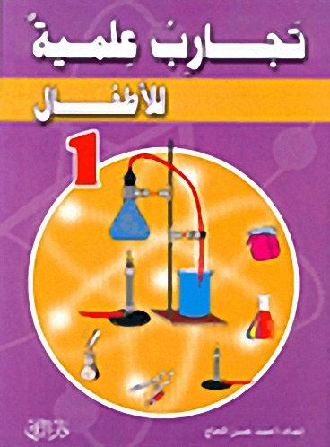 تجارب علمية للأطفال : الجزء الأول