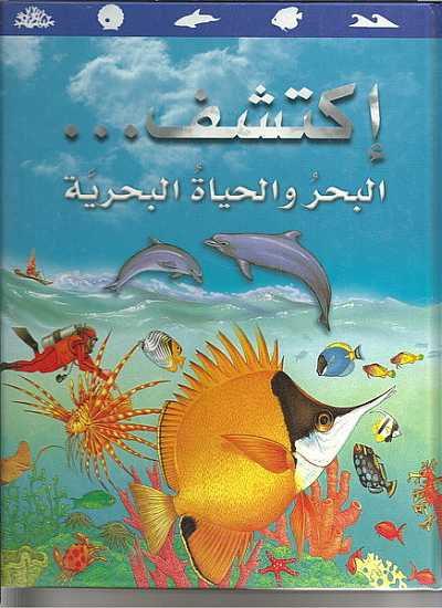 اكتشف البحر والحياة البحرية