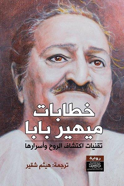 خطابات ميهير بابا : تقنيات اكتشاف الروح وأسرارها - الجزء الأول