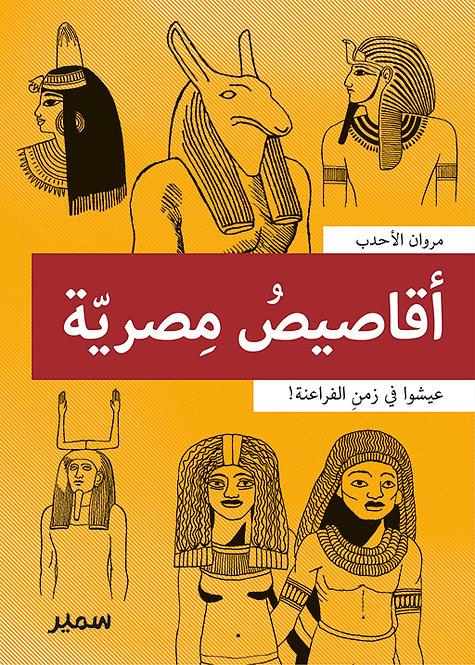 اقاصيص مصرية