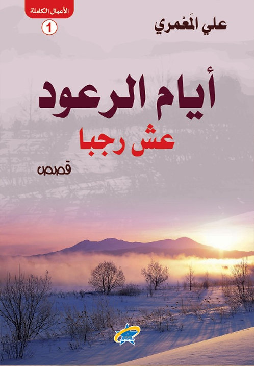 ايام الرعود .. عش رجبا
