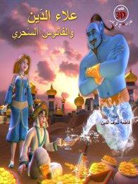 علاء الدين والفانوس السحري