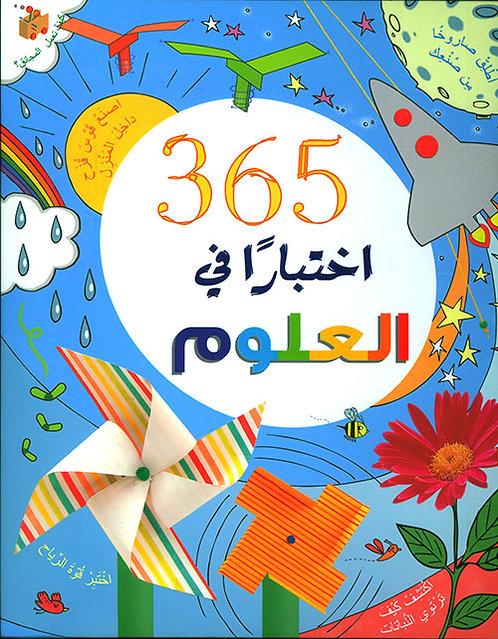 365 اختبارًا في العلوم