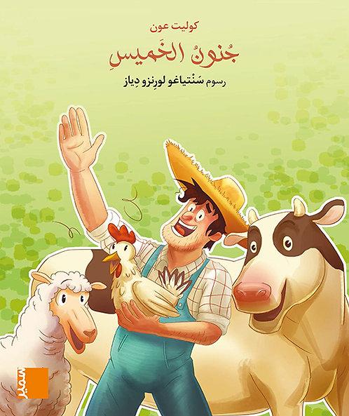 كِتابٌ مُصَوَّر كَبير / روضة 3 - 4 جُنونُ الخَميسِ