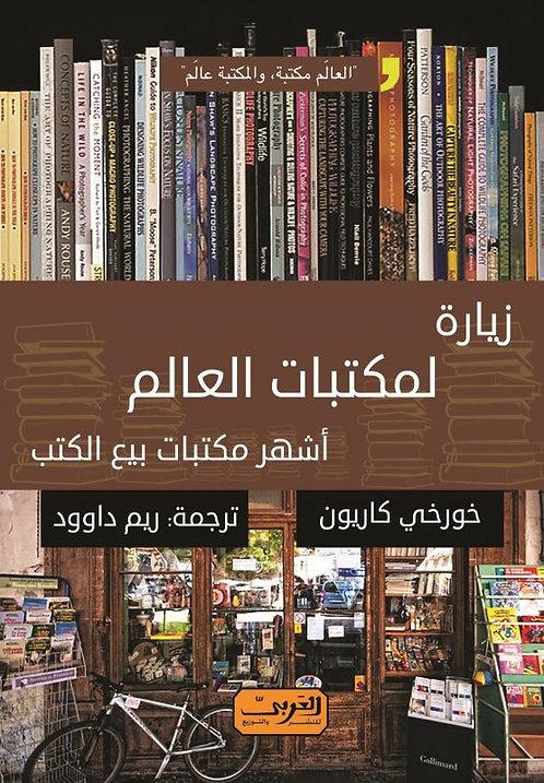 زيارة لمكتبات العالم : أشهر مكتبات بيع الكتب