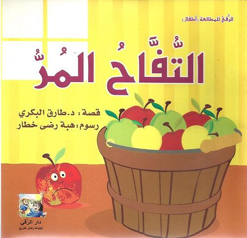 التفاح المر