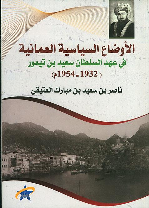 الأوضاع السياسية العمانية في عهد السلطان سعيد بن تيمور(1932- 1954م)