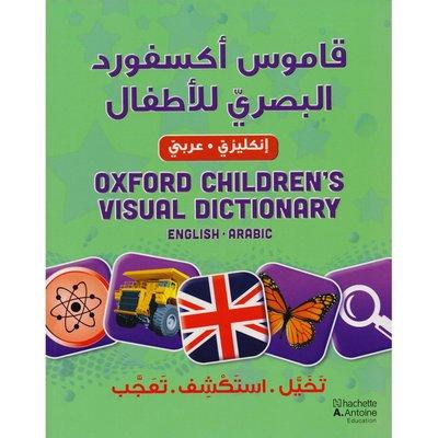 قاموس أكسفورد البصري للاطفال: انكليزي-عربي