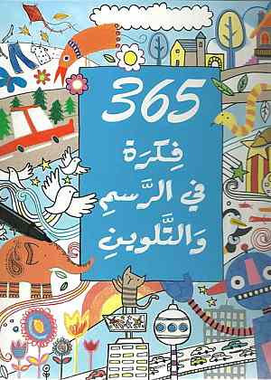 365 فكرة في الرسم والتلوين