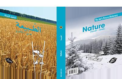 الطبيعة – Nature
