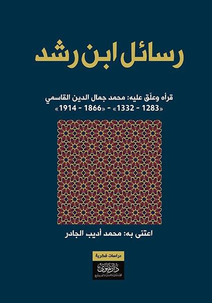 رسائل ابن رشد – قرأه وعلق عليه: محمد جمال الدين القاسمي