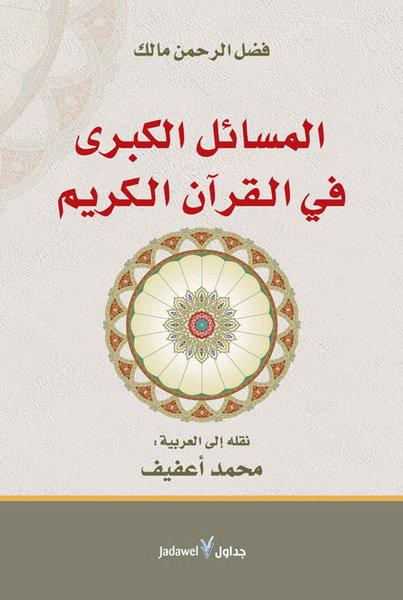المسائل الكبرى في القرآن الكريم