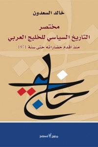 مختصر التاريخ السياسي للخليج العربي