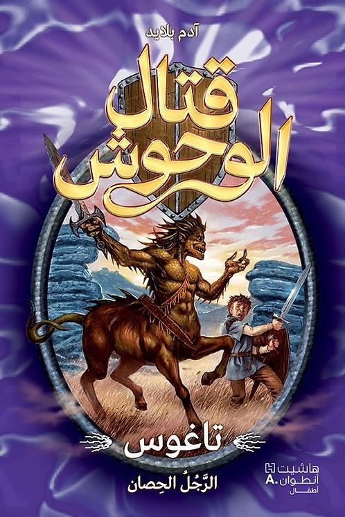 تاغوس الرجل الحصان