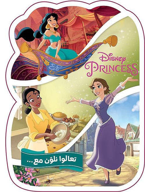 Disney Princess تعالوا نلون مع