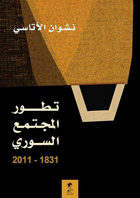 تطور المجتمع السوري 1831 - 2011