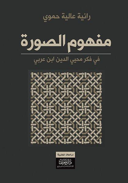 مفهوم الصورة في فكر محي الدين ابن عربي