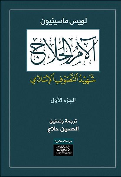آلام الحلاج : شهيد التصوّف الإسلامي - 1 – 4