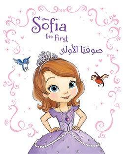 Sofia the first صوفيا الاولى