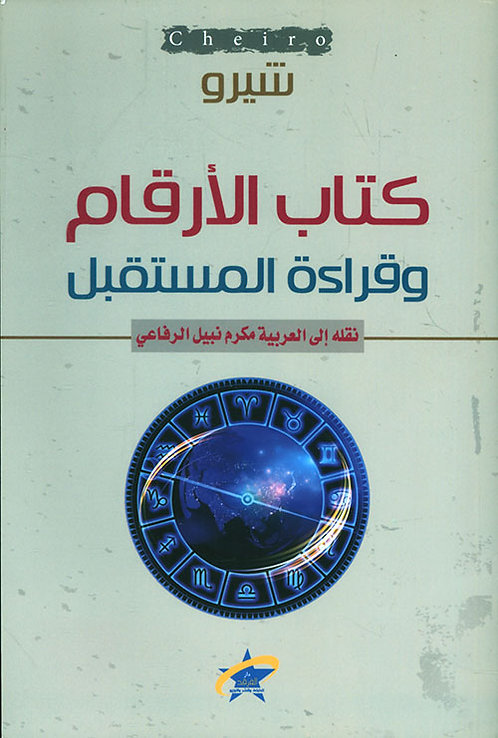 كتاب الأرقام وقراءة المستقبل