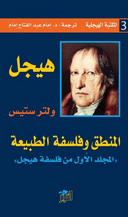 المنطق وفلسفة الطبيعة : المجلد الأول من فلسفة هيجل