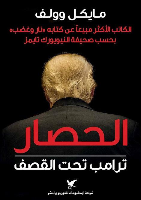 الحصار.. ترامب تحت القصف