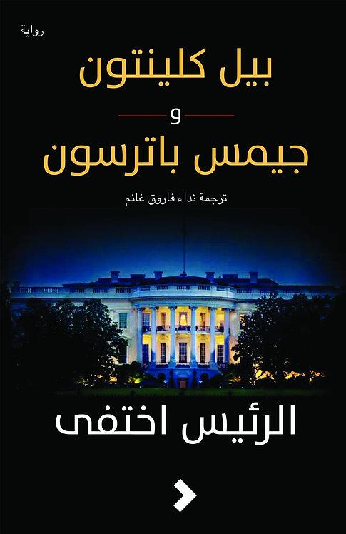 الرئيس اختفى