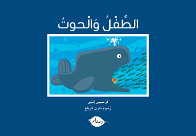 الطفل والحوت