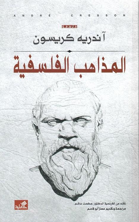 المذاهب الفلسفية