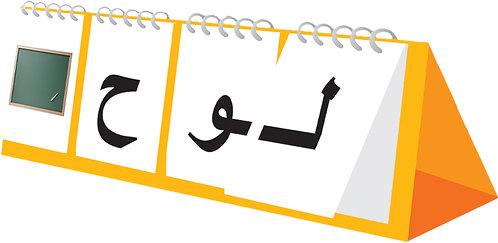 حروفي في كلمات (عربي)