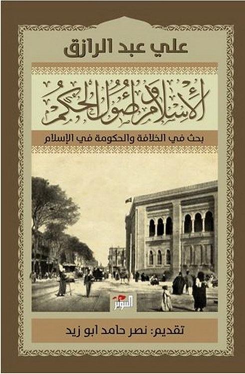 الإسلام وأصول الحكم : بحث في الخلافة والحكومة في الإسلام