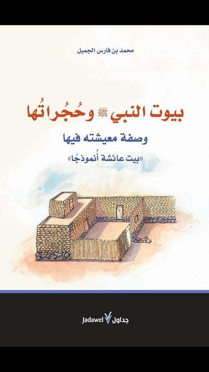 بيوت النبي وحجراتها وصفة معيشته فيها