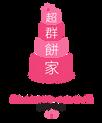 Chiu-Quon-Bakery-logo-pink.png