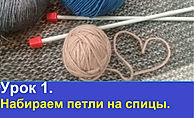 уроки вязания для начинающих