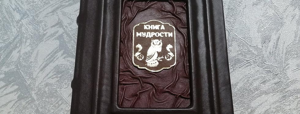 Книга в подарок в кожаном переплёте. Мудрость тысячелетий
