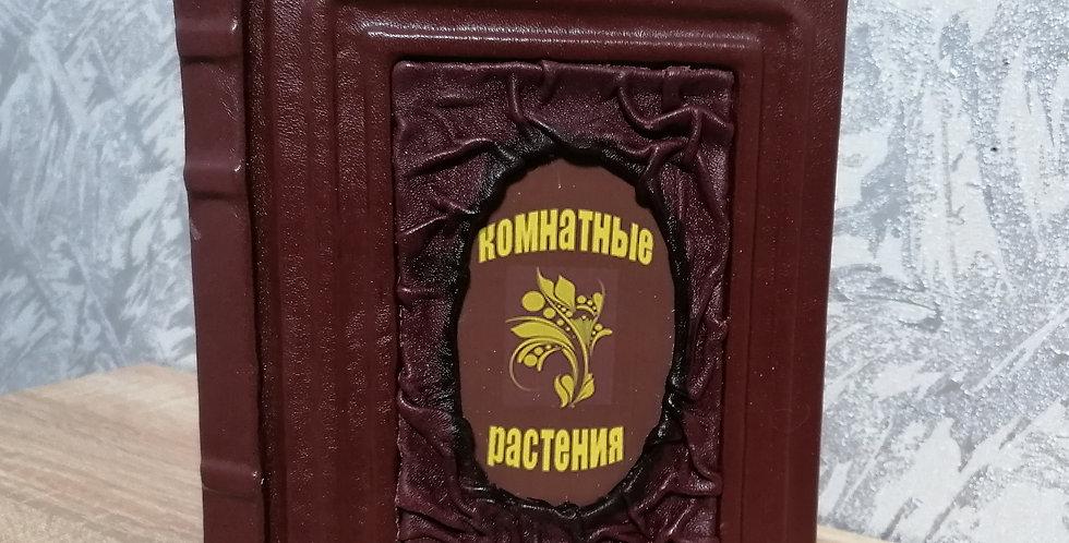 "Подарочная кожаная книга ""Комнатные цветы"""