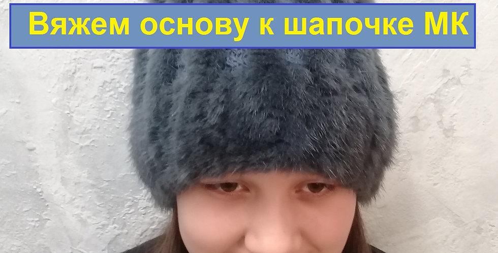 """Видео урок """"Вяжем основу к шапке """"Кошечка с косами"""""""