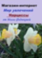 нарциссы, лилии, пионы почтой